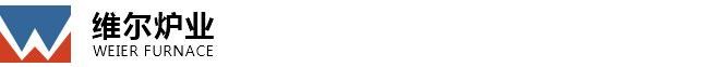 箱式热处理炉_热处理炉厂家_回火炉-江苏维尔炉业有限公司